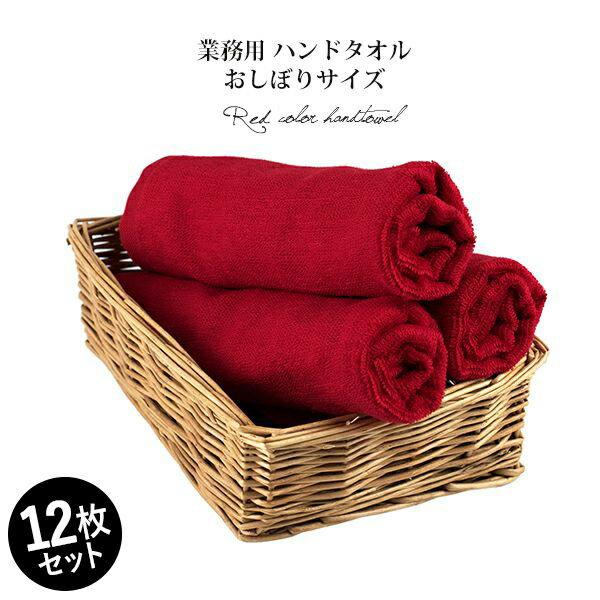 赤いハンドタオル(オシボリサイズ)12枚セット