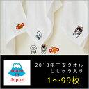 お年賀 タオル 干支タオル 日本製の干支タオルをこだわって製作しています。干支タオルは年賀タ...