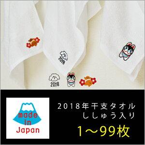 干支タオル 日本製の干支タオルをこだわって製作しています。干支タオルは年賀タオルとしても利...
