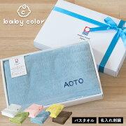 ベビーカラーバスタオル ボックス アウトレット 赤ちゃん オリジナル プレゼント