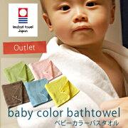 アウトレット ベビーカラーバスタオル 赤ちゃん