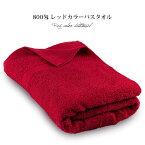赤バスタオル(800匁・赤いバスタオル・赤色)業務用タオル 赤タオル バスタオル 赤 レッド