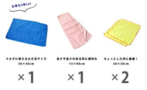 【M】大掃除に♪マイクロファイバータオル4枚セット送料無料パーフェクトクリーンマイクロセット/【在庫限りのアウトレット】マイクロファイバータオル大掃除掃除グッズお掃除タオルマイクロファイバータオルセット