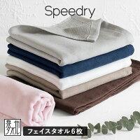 Speedry(スピードライ)フェイスタオル6枚セット(カラーおまかせ)