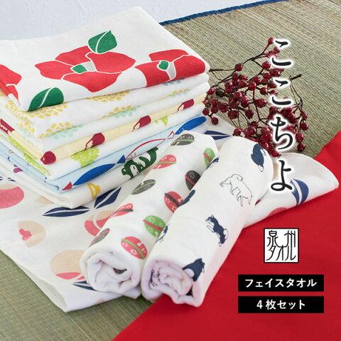 【M】日本製 ここちよ フェイスタオル4枚セット 和風柄 送料無料 ガーゼ 表面ガーゼ地 裏面パイル地 赤ちゃん 泉州タオル まとめ買い 新生活