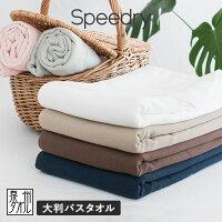 Speedry(スピードライ)大きいサイズのバスタオル