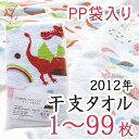 中国製の干支タオルをデザインにこだわって製作しています。干支タオルは年賀タオルとしても利...
