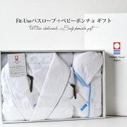ホワイト おそろい ベビーポンチョ バスローブ フィット