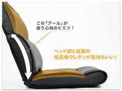 6段階リクライニング低反発ハイバック座椅子パンサー画像2