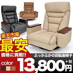 収納に便利な収納ボックス仕様の肘掛け付き和モダン回転座椅子アリオンBE色画像1