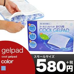 夏の計画停電対策に!冷感ジェルシート・冷感ジェルマット・冷感ジェルパッド・冷やして使えるジェルパッド
