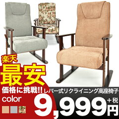 和モダンガス圧レバー式無段階リクライニング高級木肘高座椅子和泉BR色画像1