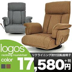 和モダンハイバック回転式ガス圧レバー式無段階リクライニング肘付き回転座椅子ロゴスBR色