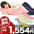 寝具 抱き枕 ボディピロー マイクロファイバー綿 妊婦 マタニティ 腰痛対策 モルビド ボディーピロー「佐川不可」「プレゼント」「ギフト」