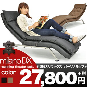 リクライニングチェアシアターソファチェア一人掛け椅子本革レザーレバー式無段階リクライニングシアターチェアミラノDXブラック色