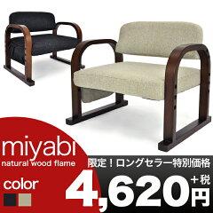 立ち座りが楽な木肘掛け付き和モダンお座敷正座椅子まごころみやび画像1