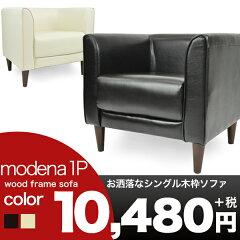 シンプルで飽きのこないスタイリッシュなデザインと丈夫な合成皮革が魅力の人気木枠ソファモデナ1PBK色画像1