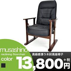 和モダンガス圧レバー式無段階リクライニング高級木肘高座椅子武蔵野BK色画像1
