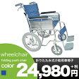 車椅子 車イス 車いす 介助式車椅子 歩行補助 介護 軽量 折りたたみ 収納軽量折りたたみ式なのでコンパクトに収納可能!機能性に優れた介助用車椅子【プレゼント】【10P01Oct16】