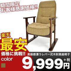 和モダンガス圧レバー式無段階リクライニング高級木肘高座椅子大和BR色画像1