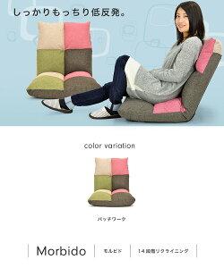 低反発座椅子J.パルス【フロアチェア(座椅子)BELL(ベル)】タンスのゲン座椅子低反発リクライニングチェアー*アリス*ロウヤリピーター続出!も〜っちり低反発座椅子タイプ画像2