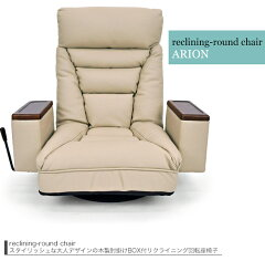 収納に便利な収納ボックス仕様の肘掛け付き和モダン回転座椅子アリオンBE色画像2