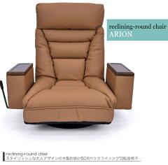 収納に便利な収納ボックス仕様の肘掛け付き和モダン回転座椅子アリオンBR色画像2