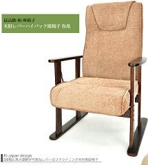 和モダンガス圧レバー式無段階リクライニング高級木肘高座椅子和泉BR色画像2