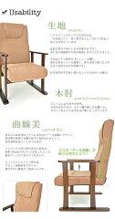 和モダンガス圧レバー式無段階リクライニング高級木肘高座椅子和泉BR色画像5