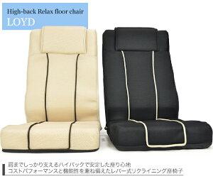 しっかりハイバックレバー式リクライニング&メッシュで快適!人気のレバー式リクライニングメッシュ座椅子ロイド