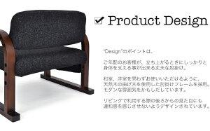 立ち座りが楽な木肘掛け付き和モダンお座敷正座椅子まごころみやび画像4