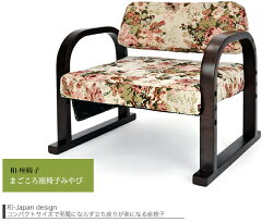 立ち座りが楽な木肘掛け付き和モダンお座敷正座椅子まごころみやび画像2