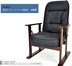 和モダンガス圧レバー式無段階リクライニング高級木肘高座椅子武蔵野BK色画像2