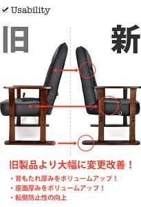 和モダンガス圧レバー式無段階リクライニング高級木肘高座椅子武蔵野BK色画像4