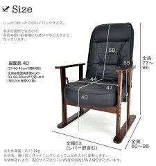 和モダンガス圧レバー式無段階リクライニング高級木肘高座椅子武蔵野BK色画像8