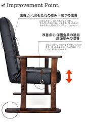 和モダンガス圧レバー式無段階リクライニング高級木肘高座椅子武蔵野BK色画像5