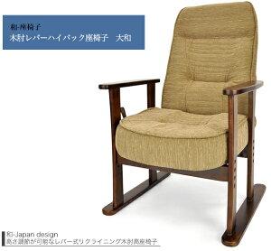 和モダンガス圧レバー式無段階リクライニング高級木肘高座椅子大和BR色画像2