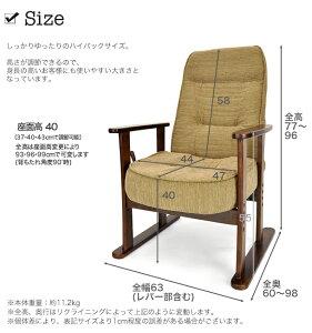 和モダンガス圧レバー式無段階リクライニング高級木肘高座椅子大和BR色画像7