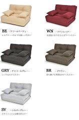 ロングサイズ&リクライニングで快適!スペースの有効活用にリクライニングラブソファーベッドソフィア