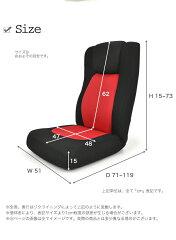 【ウインターSALE】ポイント10倍♪座椅子ハイバックリクライニングレバー式レバー式リクライニング!無段階リクライニングが可能のメッシュ素材フロアーチェアスタンプ【佐川急便不可】【プレゼント】【10P05Dec15】