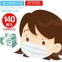 マスク 箱 在庫あり 140枚 使い捨てマスク ふつうサイズ ウイルス対応 不織布マスク 国内 BFE PFE VFE PM2.5
