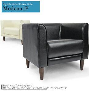 シンプルで飽きのこないスタイリッシュなデザインと丈夫な合成皮革が魅力の人気木枠ソファモデナ
