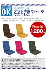 座椅子低反発座椅子低反発ハイバックリクライニングチェアヘッドリクライニングレバー14段階リクライニング低反発座椅子プラド【佐川急便不可】【プレゼント】【10P01Oct16】