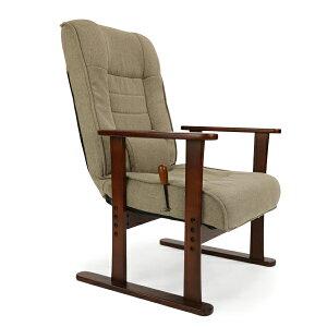 リクライニングチェア 高座椅子 布地 和モダン 無段階リクライニング ハイバック ガス圧 レバー式 榛名「プレゼント」 「ギフト」 「父の日」