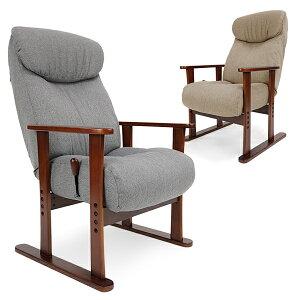 高座椅子 リクライニングチェア ハイバック ヘッドリクライニング 高さ調節 天然木 肘かけ付き 天然木肘つき高座椅子 ガス圧 レバー式 伊吹 全2色「プレゼント」 「ギフト」 「おすすめ」
