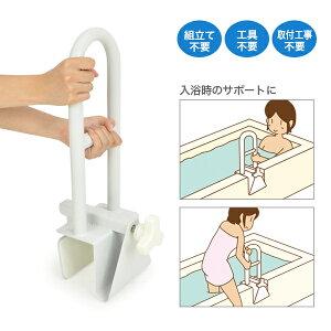 お風呂手すり 浴室 浴槽 リハ...