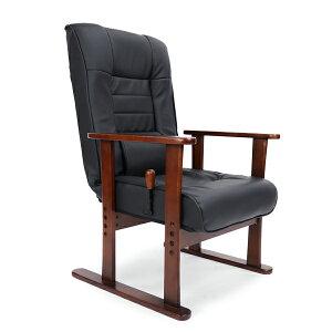 リクライニングチェア 高座椅子 合皮 和モダン 無段階リクライニング ハイバック ガス圧 レバー式 利根「プレゼント」 「ギフト」 「父の日」