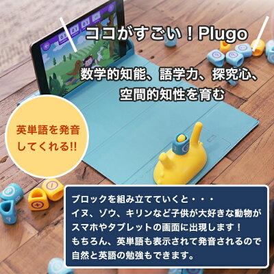 PLUGO(プルゴ)の遊び方