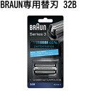 最安値挑戦中!BRAUN ブラウン交換用替刃[シリーズ3]網刃・内刃一体型カセット32B(F/C32B-6と同等品)