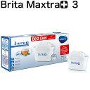 楽天最安値に挑戦中!/ブリタマクストラプラス 3個 直輸入/翌営業日発送/本家本元ドイツのBRITA (ブリタ) Maxtra (マクストラ)Plus(プラス) 交換用フィルターカートリッジ 3個パック 2ヶ月交換!
